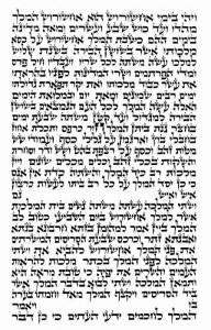 דוגמאת כתב של מגילת אסתר