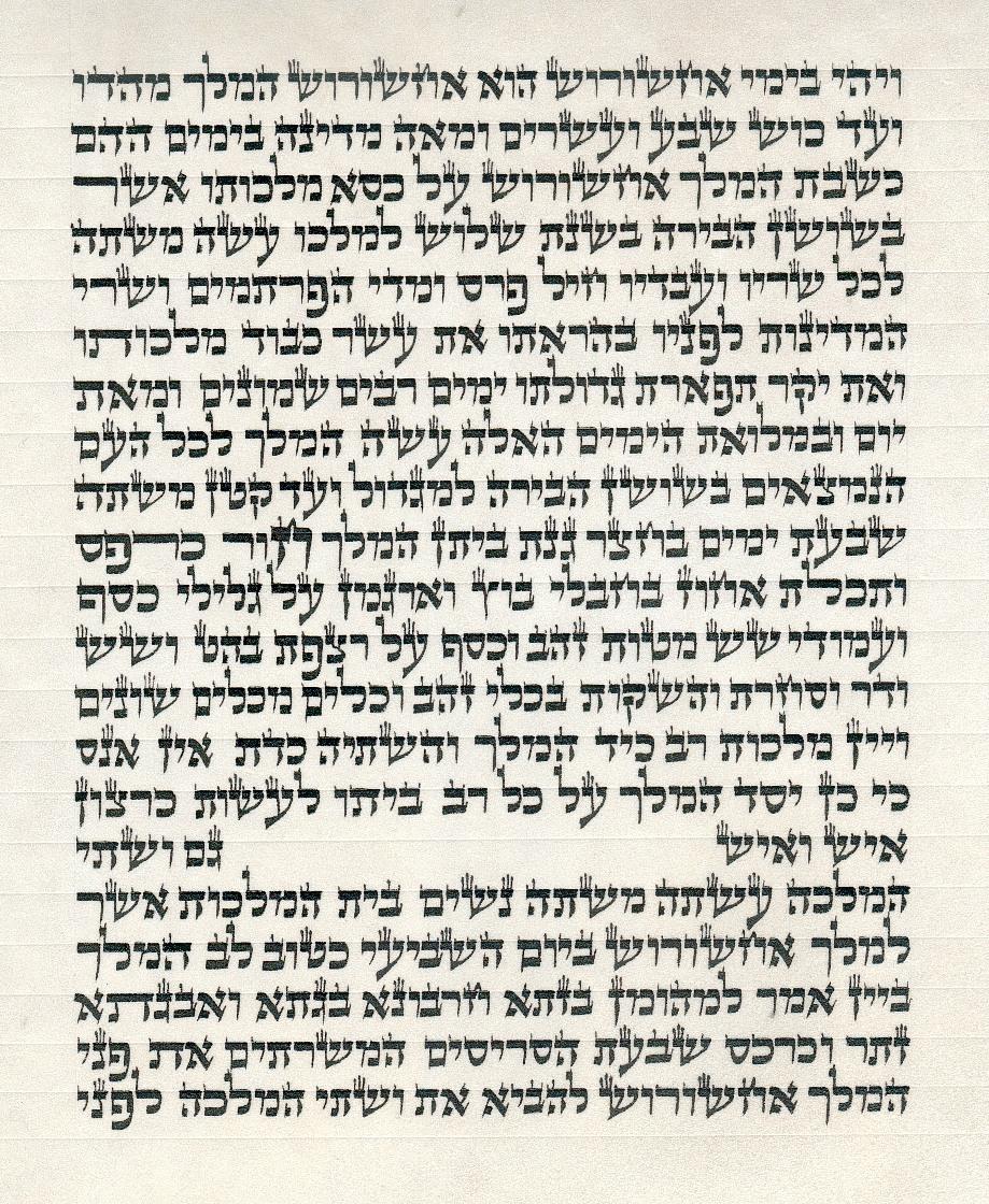 צילום קטע מגילת אסתר יח עמוד א פורסם באינטרנט